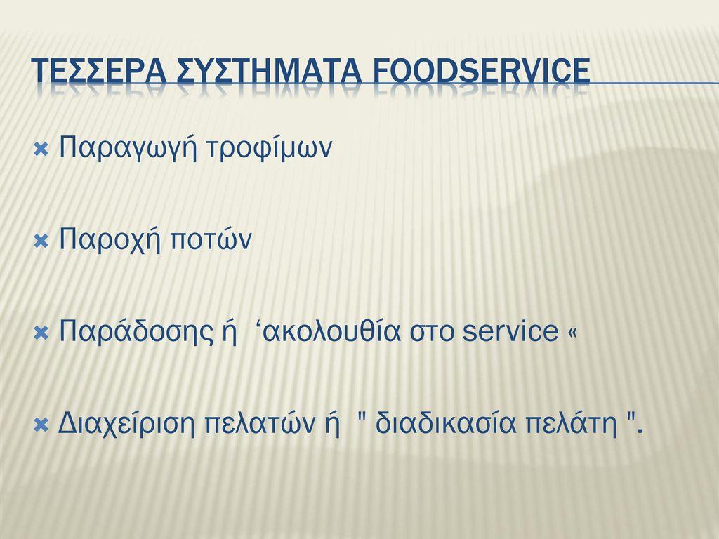 Τεσσερα συστηματα foodservice