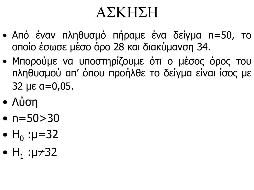 ΑΣΚΗΣΗ Λύση n=50>30 H0 :μ=32 Η1 :μ32