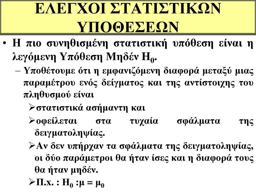 ΕΛΕΓΧΟΙ ΣΤΑΤΙΣΤΙΚΩΝ ΥΠΟΘΕΣΕΩΝ
