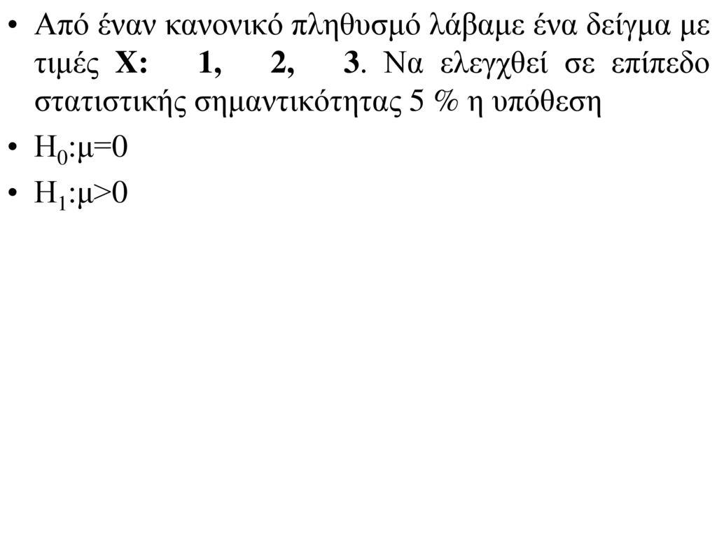 Από έναν κανονικό πληθυσμό λάβαμε ένα δείγμα με τιμές X: 1, 2, 3