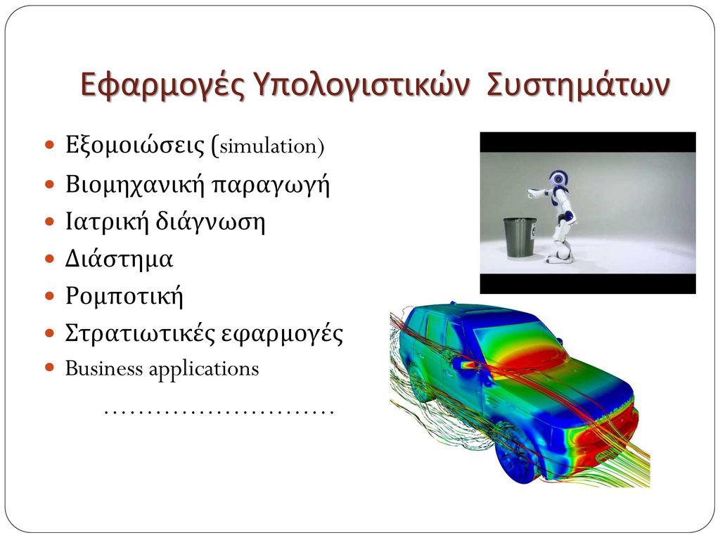 Εφαρμογές Υπολογιστικών Συστημάτων