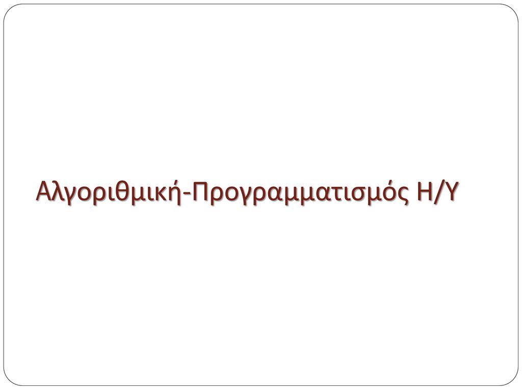 Aλγοριθμική-Προγραμματισμός Η/Υ