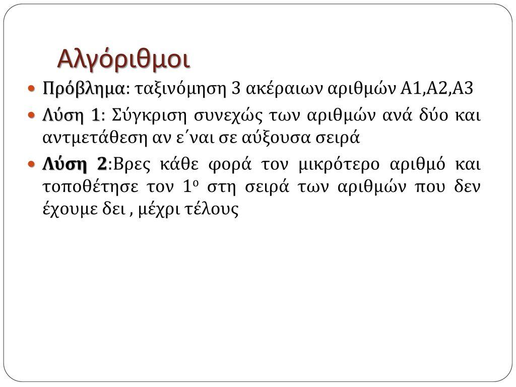 Αλγόριθμοι Πρόβλημα: ταξινόμηση 3 ακέραιων αριθμών Α1,Α2,Α3