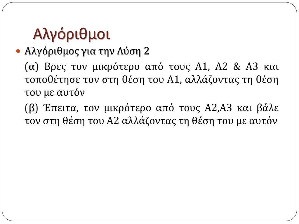 Αλγόριθμοι Αλγόριθμος για την Λύση 2