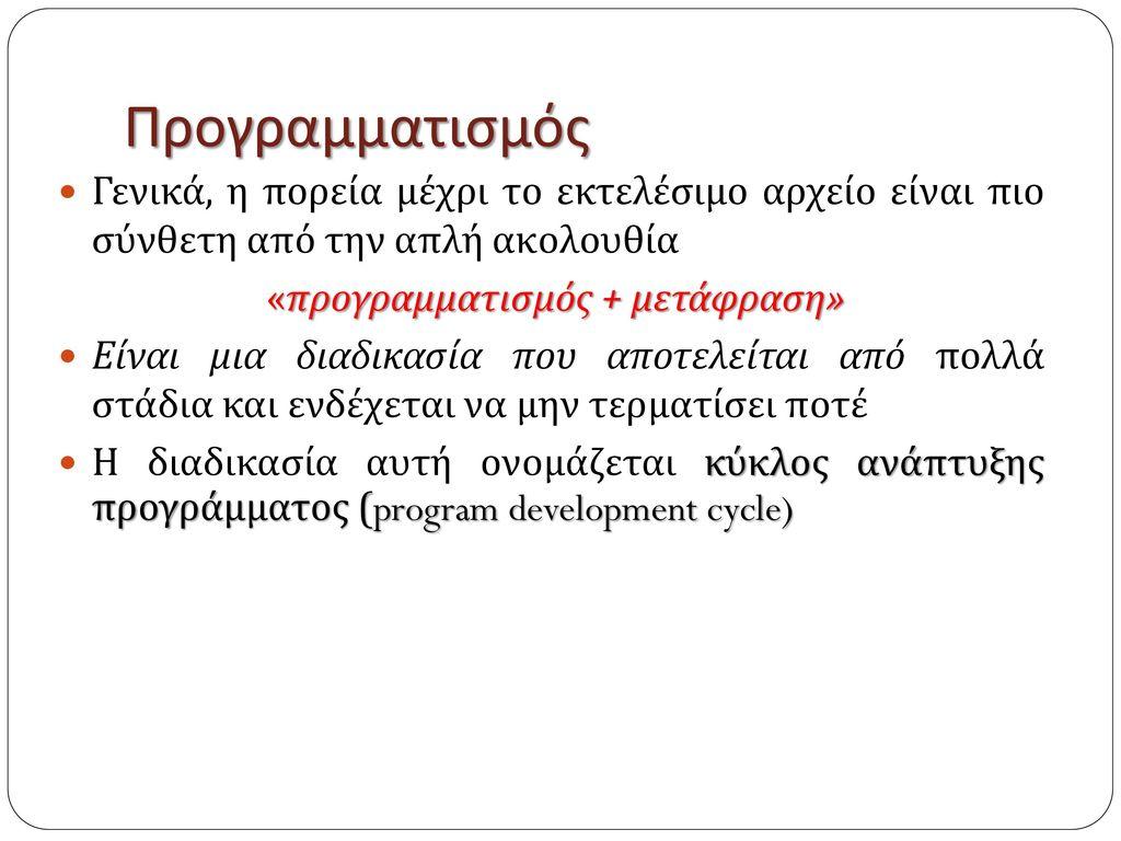 «προγραμματισμός + μετάφραση»