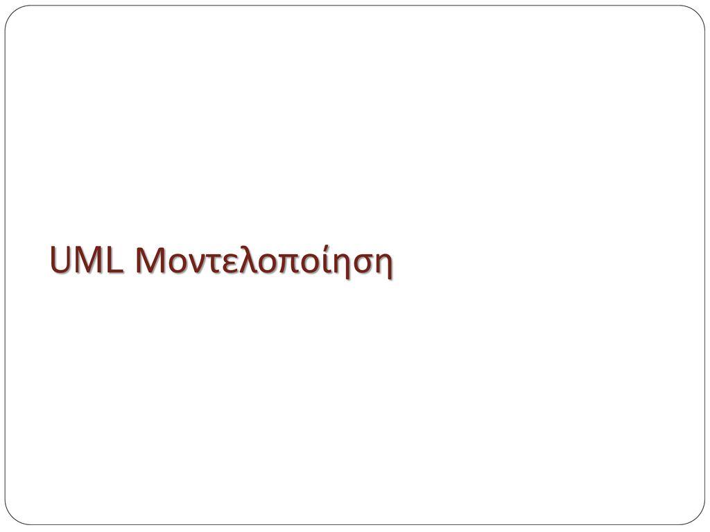 UML Μοντελοποίηση