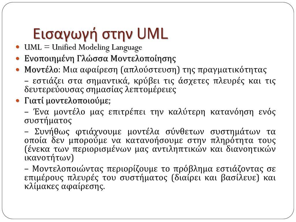Εισαγωγή στην UML UML = Unified Modeling Language