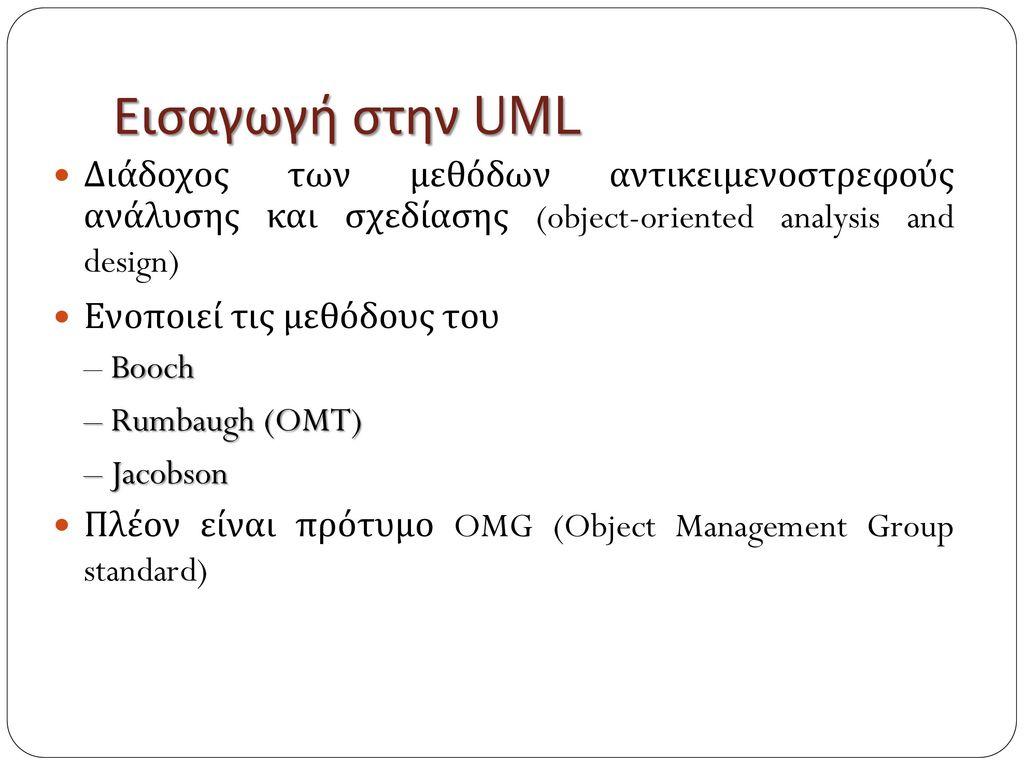 Εισαγωγή στην UML Διάδοχος των μεθόδων αντικειμενοστρεφούς ανάλυσης και σχεδίασης (object-oriented analysis and design)