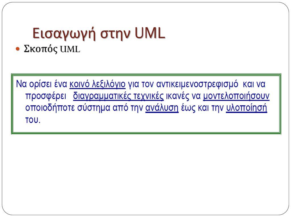 Εισαγωγή στην UML Σκοπός UML