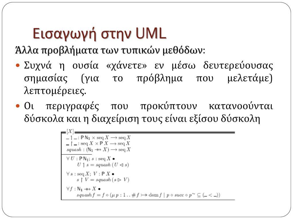 Εισαγωγή στην UML Άλλα προβλήματα των τυπικών μεθόδων: