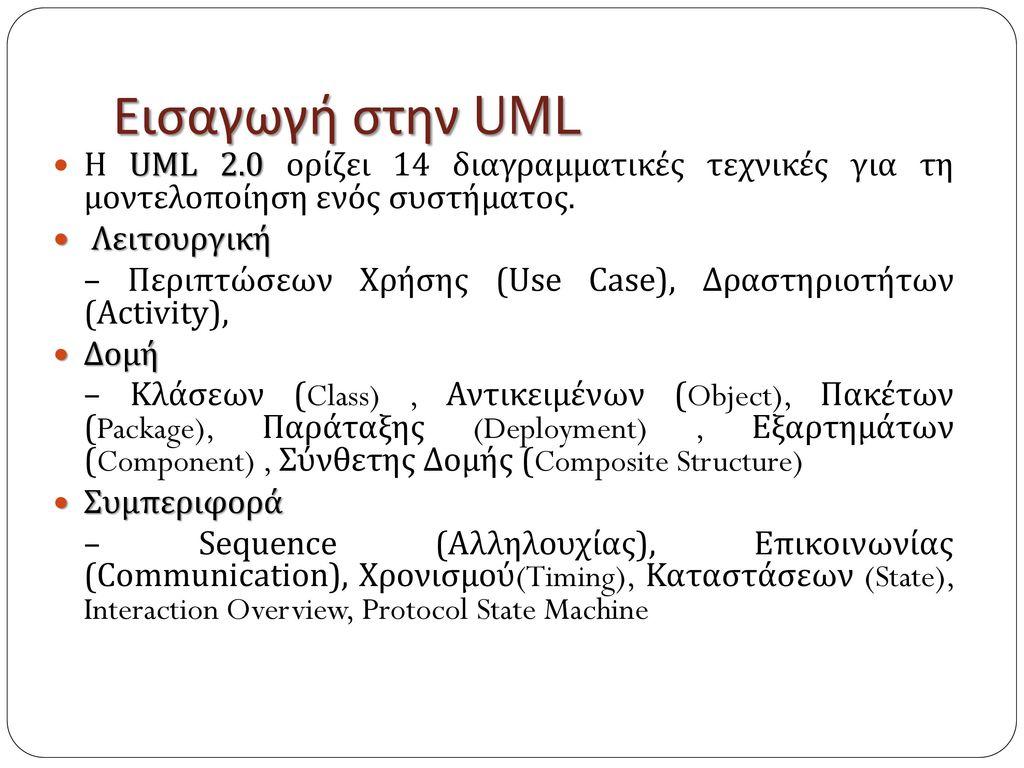 Εισαγωγή στην UML Η UML 2.0 ορίζει 14 διαγραμματικές τεχνικές για τη μοντελοποίηση ενός συστήματος.