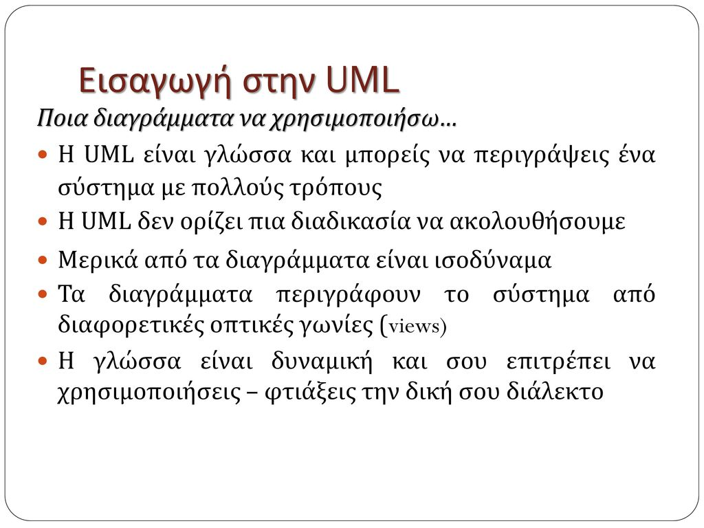 Εισαγωγή στην UML Ποια διαγράμματα να χρησιμοποιήσω…