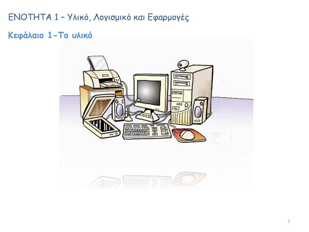ΕΝΟΤΗΤΑ 1 – Υλικό, Λογισμικό και Εφαρμογές
