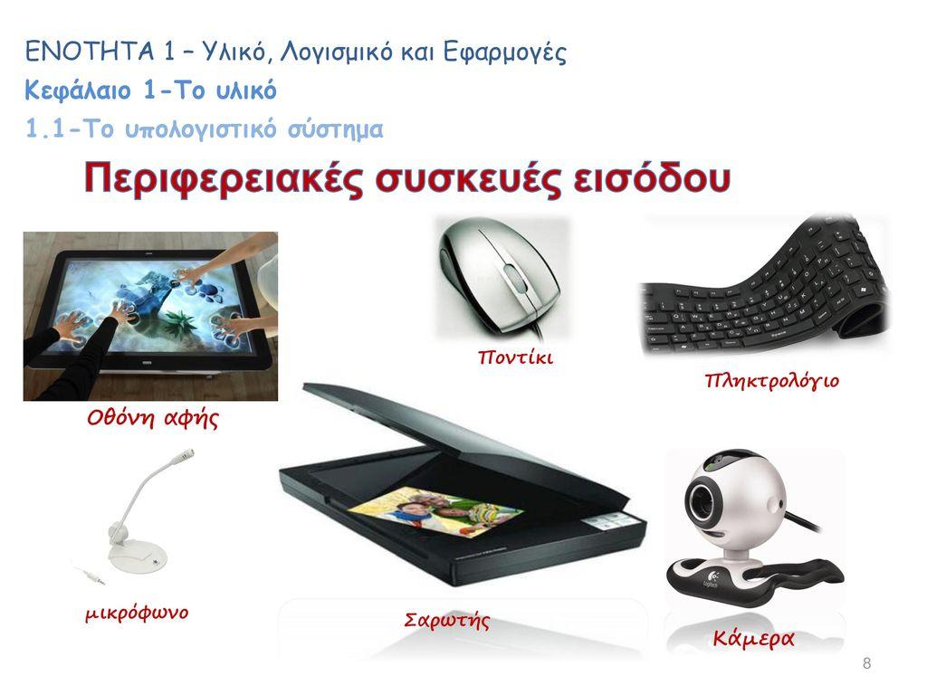 Περιφερειακές συσκευές εισόδου