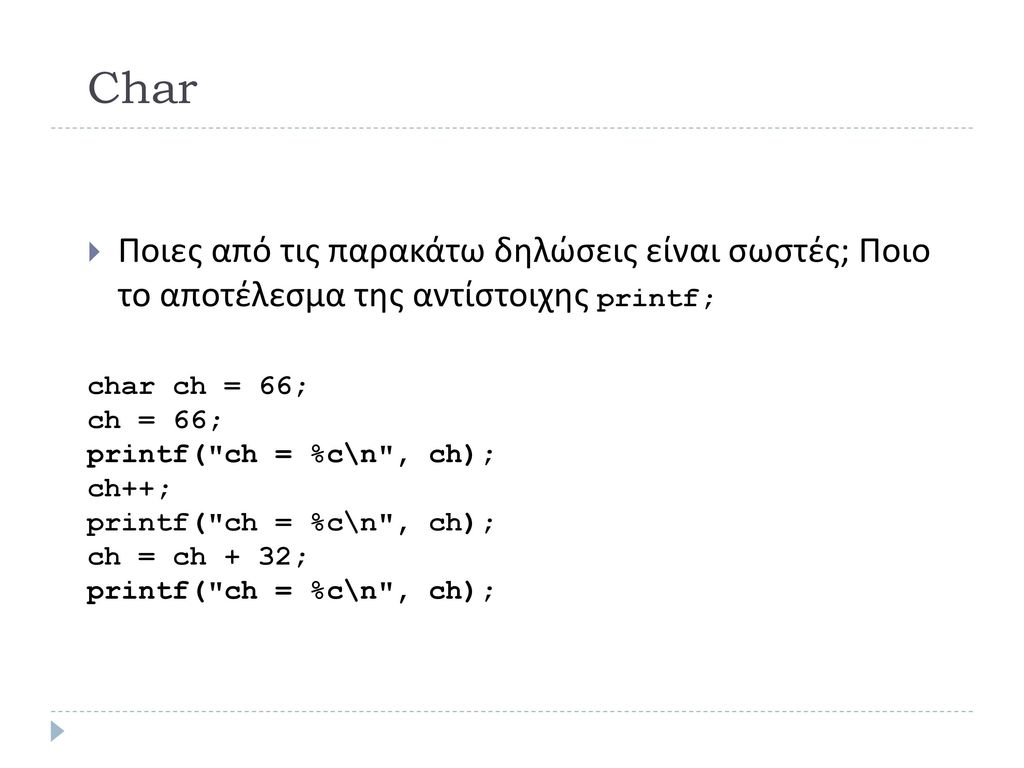 Char Ποιες από τις παρακάτω δηλώσεις είναι σωστές; Ποιο το αποτέλεσμα της αντίστοιχης printf; char ch = 66;