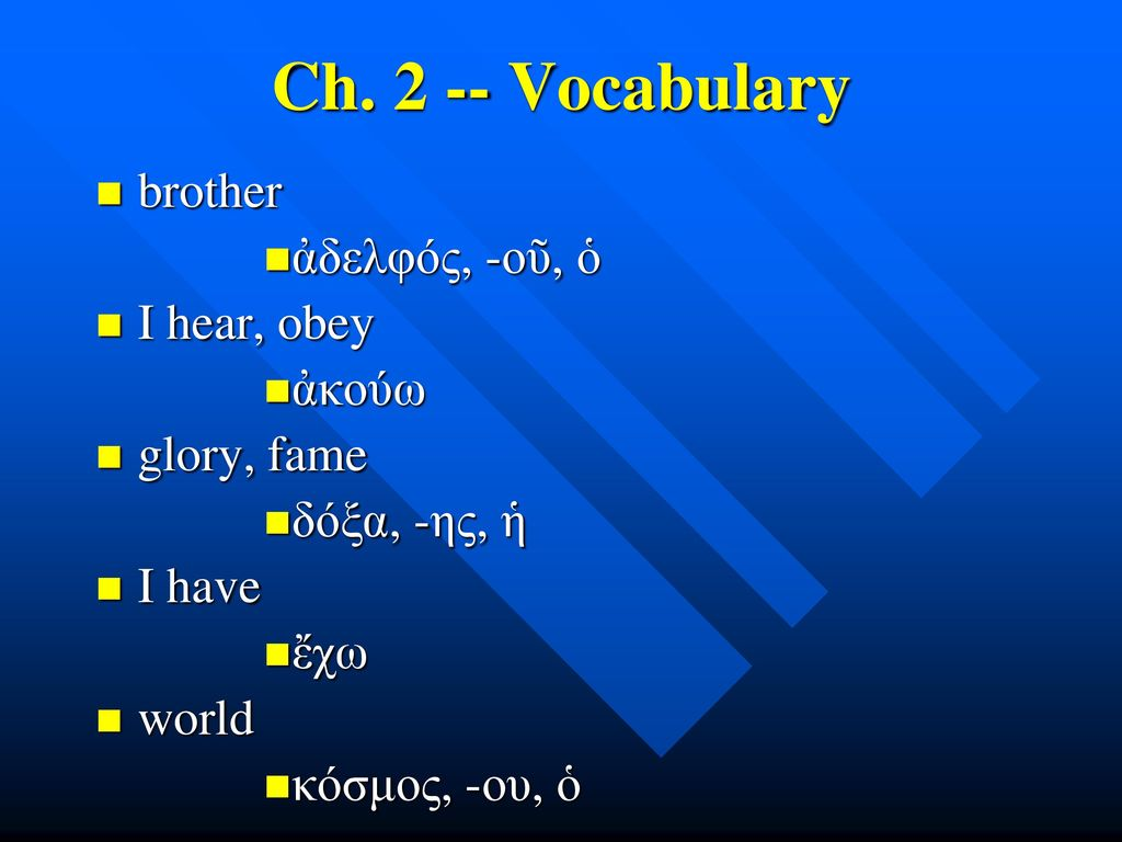 Ch. 2 -- Vocabulary brother ἀδελφός, -οῦ, ὁ I hear, obey ἀκούω