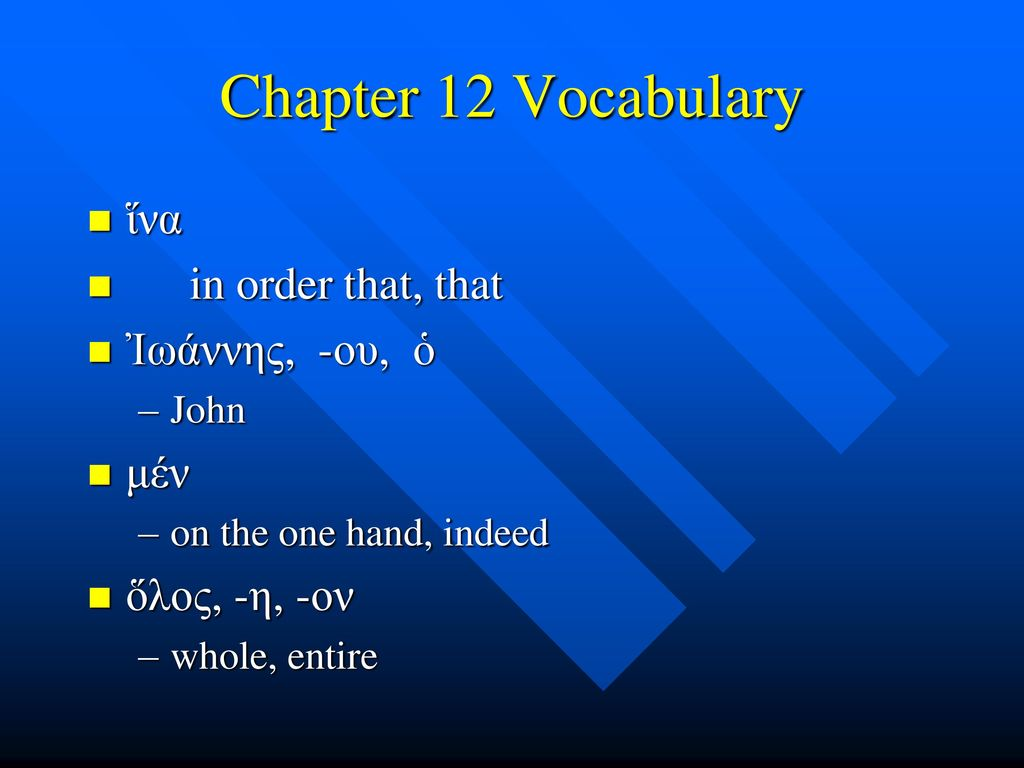 Chapter 12 Vocabulary ἵνα in order that, that Ἰωάννης, -ου, ὁ μέν