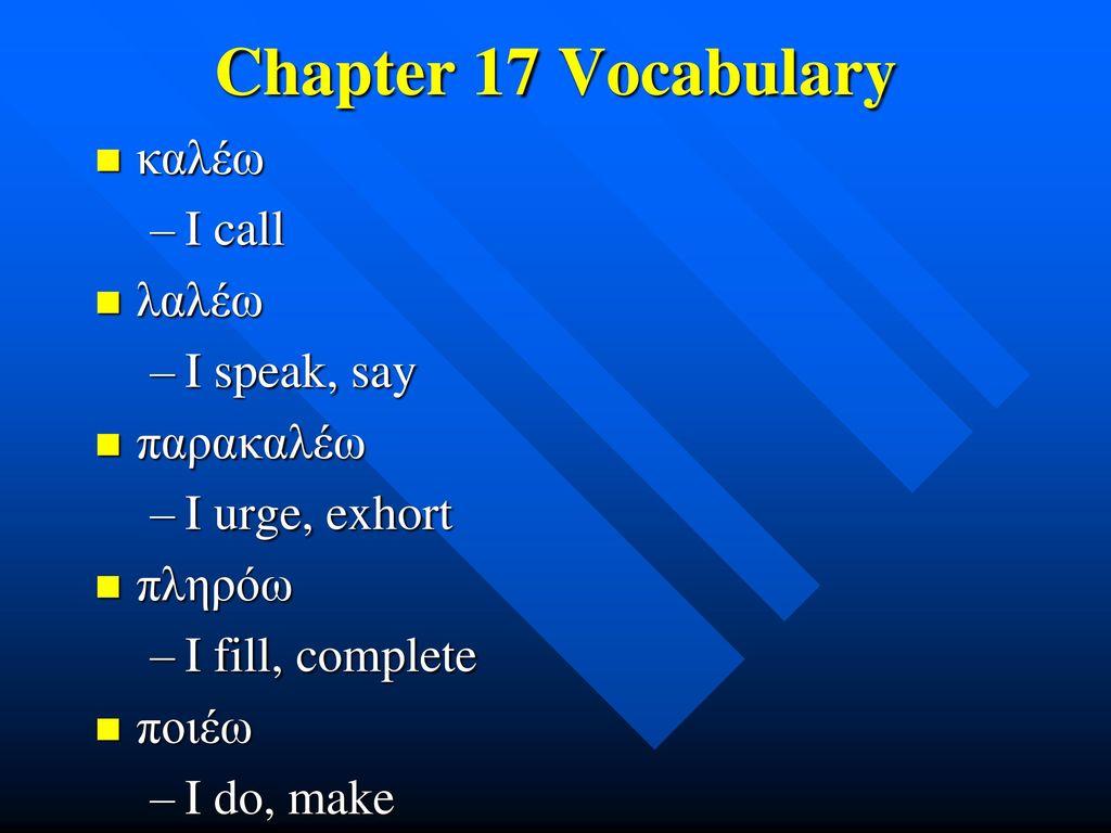 Chapter 17 Vocabulary καλέω I call λαλέω I speak, say παρακαλέω