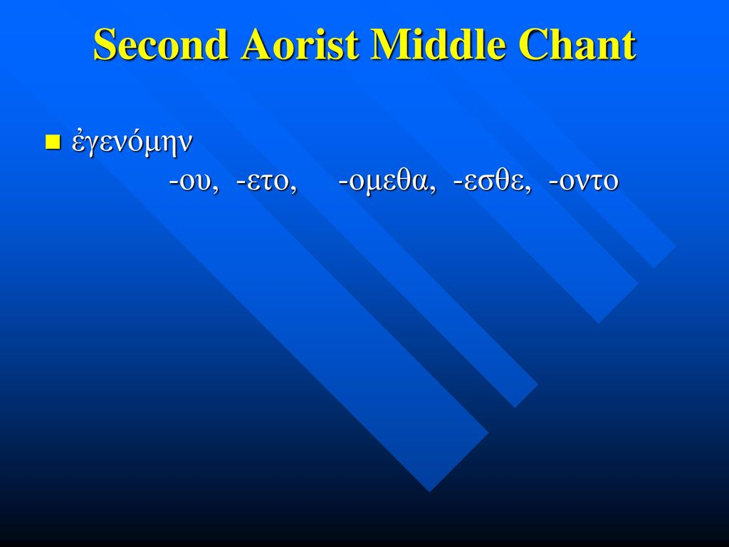 Second Aorist Middle Chant