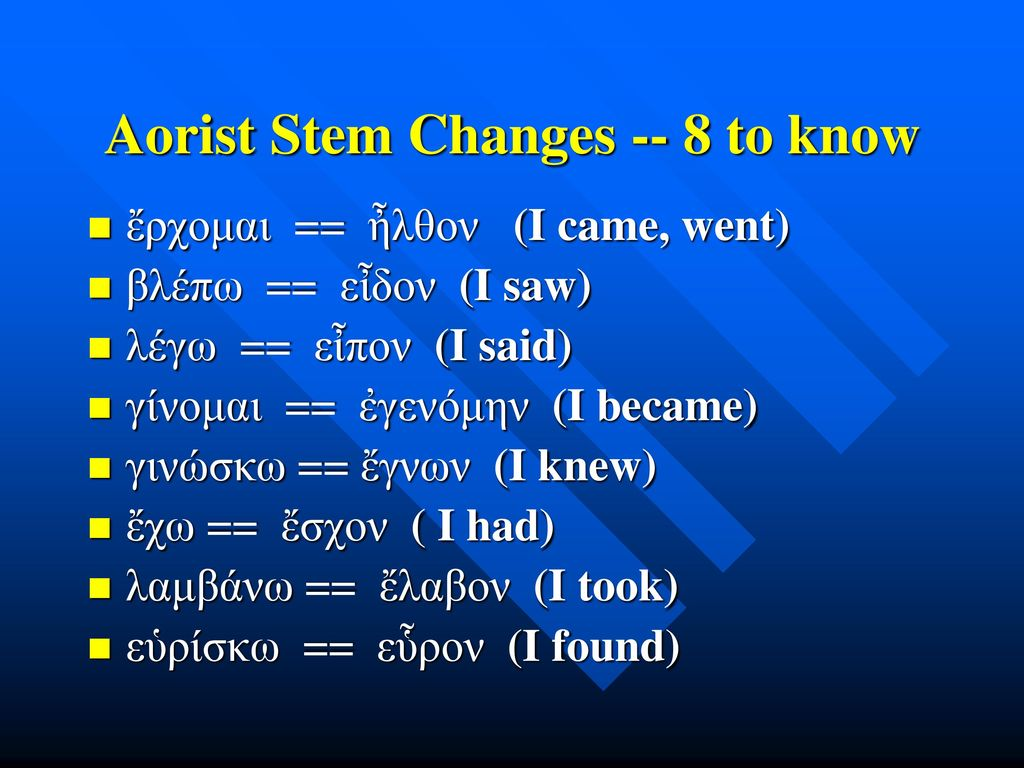 Aorist Stem Changes -- 8 to know