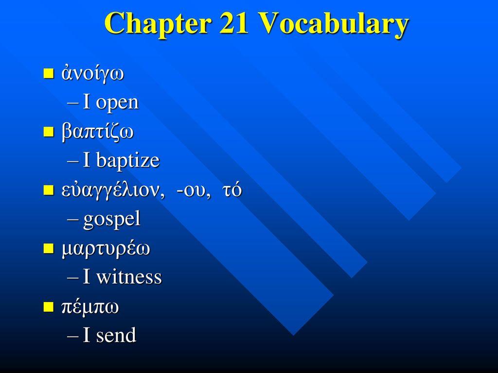 Chapter 21 Vocabulary ἀνοίγω I open βαπτίζω I baptize