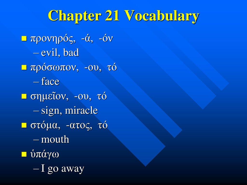 Chapter 21 Vocabulary προνηρός, -ά, -όν evil, bad πρόσωπον, -ου, τό