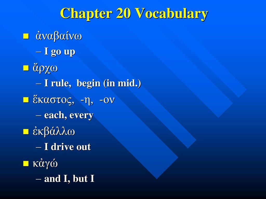 Chapter 20 Vocabulary ἀναβαίνω ἄρχω ἕκαστος, -η, -ον ἐκβάλλω κἀγώ