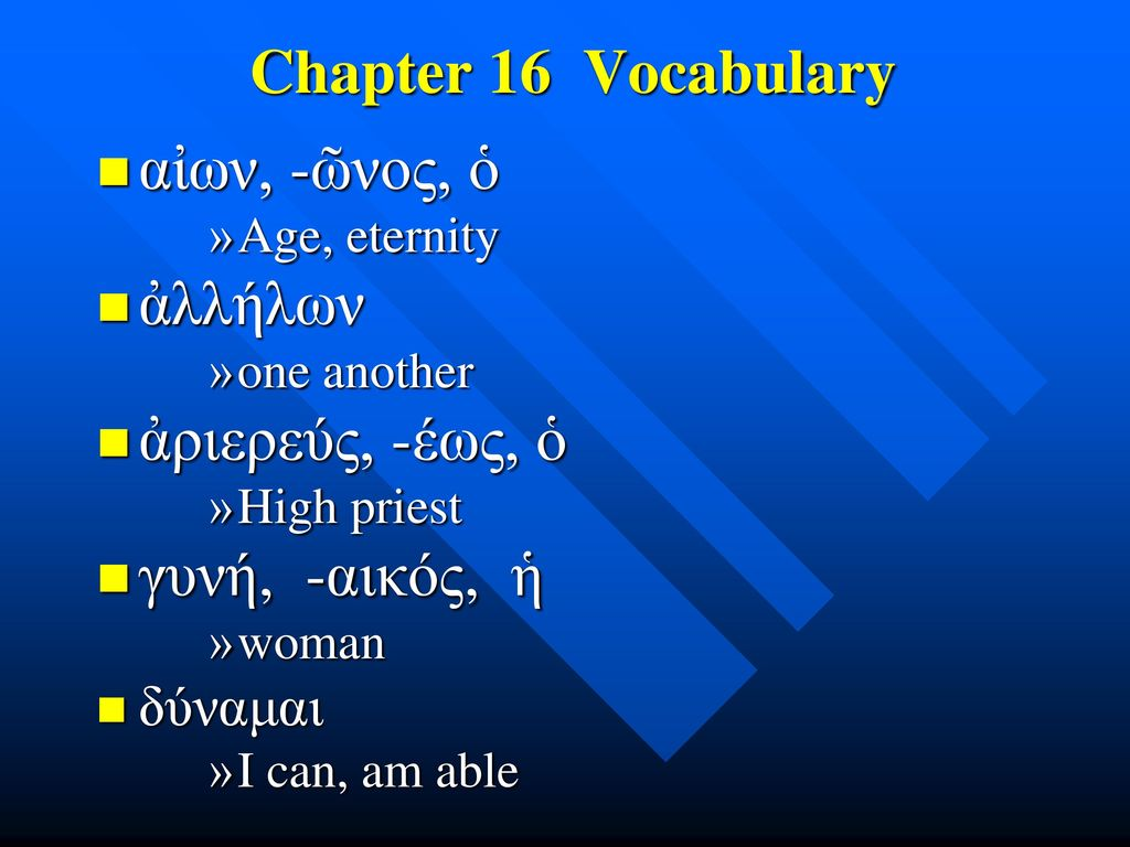 Chapter 16 Vocabulary αἰων, -ῶνος, ὁ ἀλλήλων ἀριερεύς, -έως, ὁ