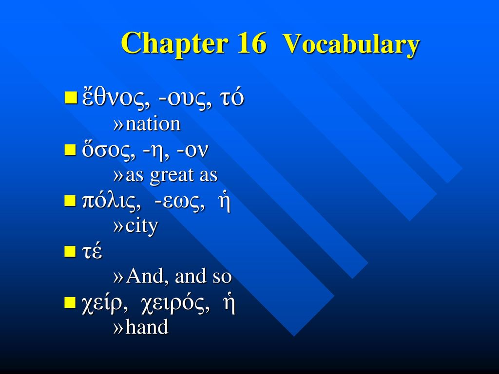 Chapter 16 Vocabulary ἔθνος, -ους, τό ὅσος, -η, -ον πόλις, -εως, ἡ τέ