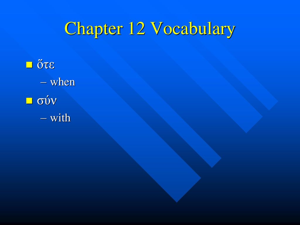 Chapter 12 Vocabulary ὅτε when σύν with