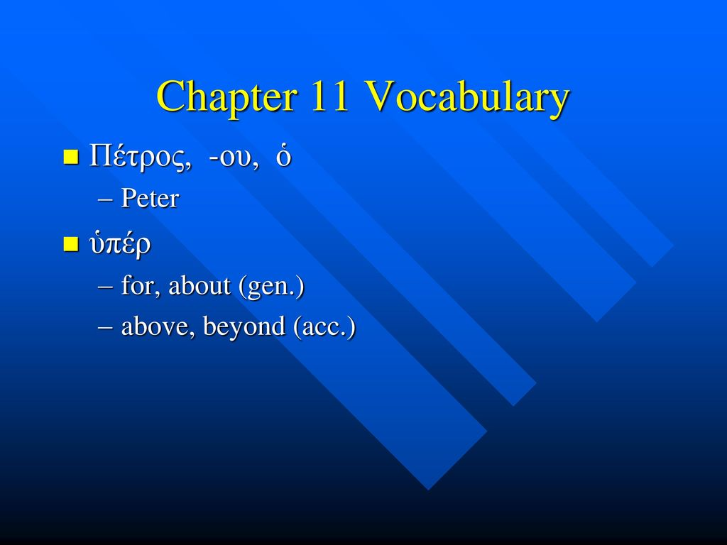Chapter 11 Vocabulary Πέτρος, -ου, ὁ ὑπέρ Peter for, about (gen.)