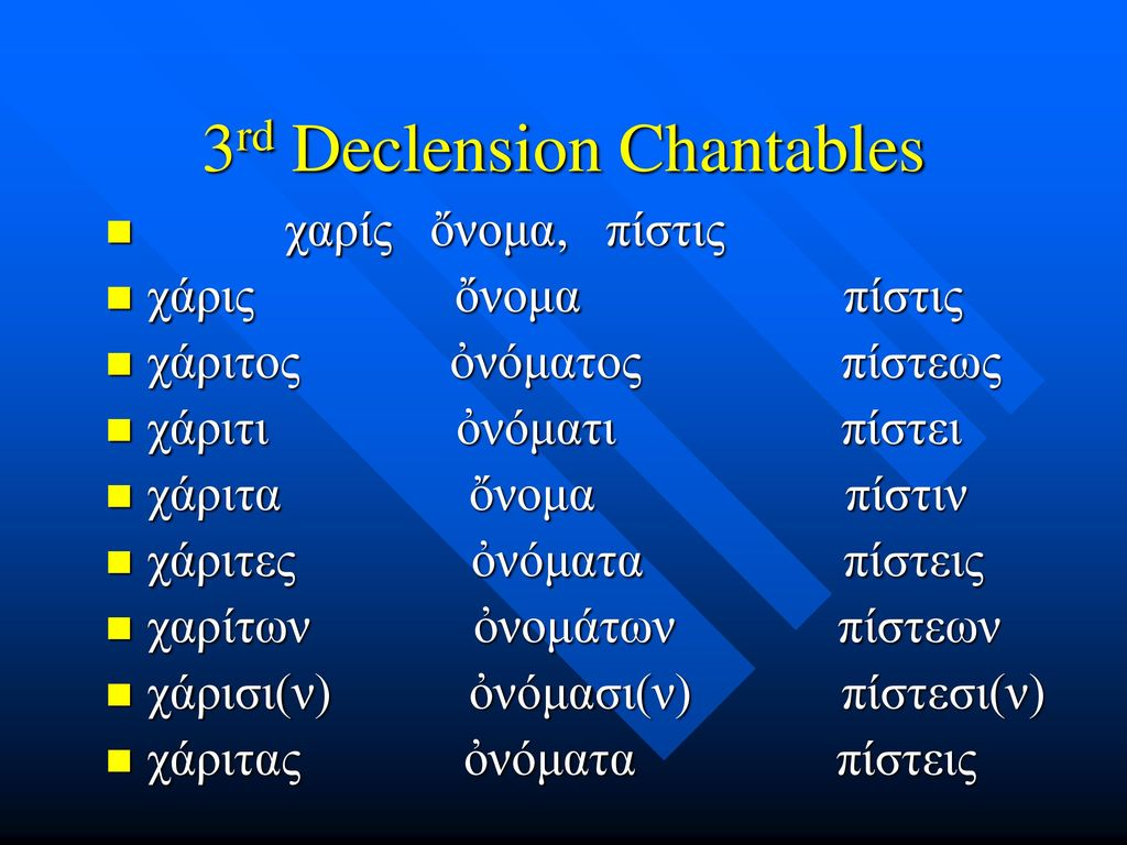 3rd Declension Chantables
