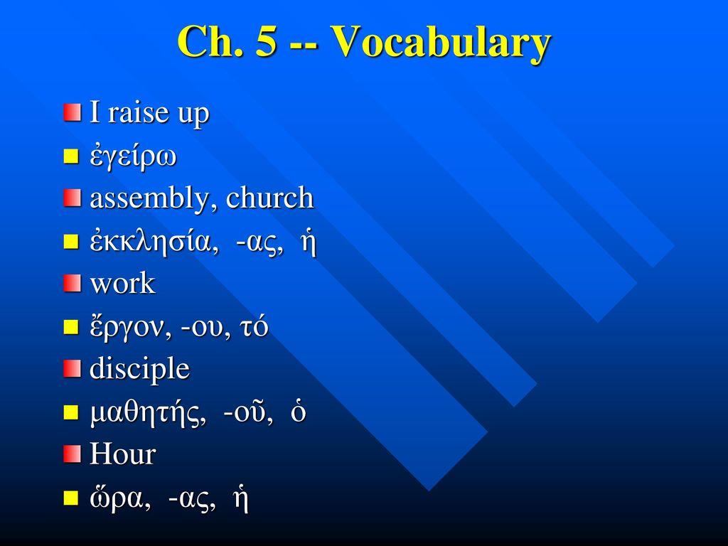 Ch. 5 -- Vocabulary I raise up ἐγείρω assembly, church