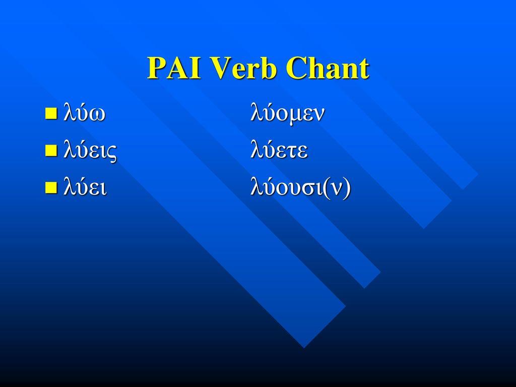 PAI Verb Chant λύω λύομεν λύεις λύετε λύει λύουσι(ν)