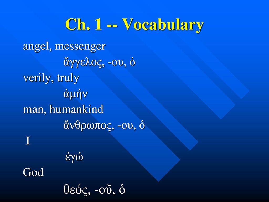 Ch. 1 -- Vocabulary θεός, -οῦ, ὁ angel, messenger ἄγγελος, -ου, ὁ