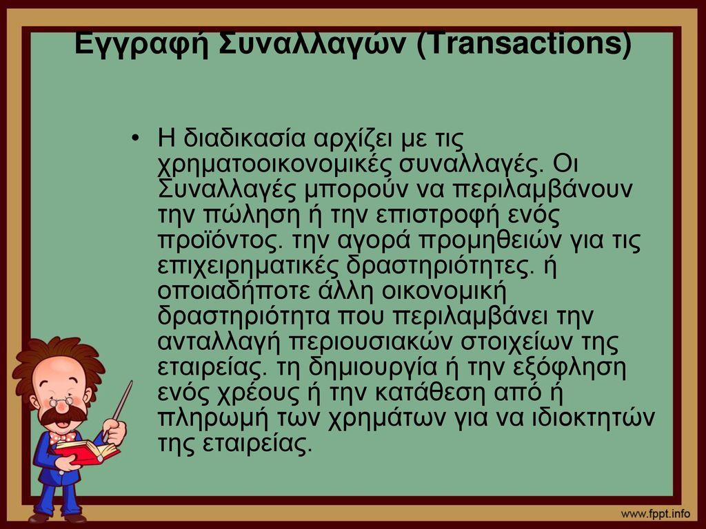 Εγγραφή Συναλλαγών (Transactions)