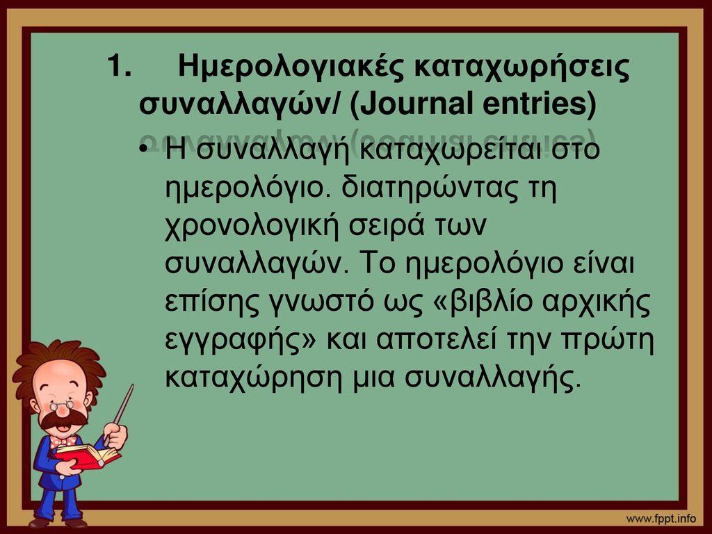 1. Ημερολογιακές καταχωρήσεις συναλλαγών/ (Journal entries)