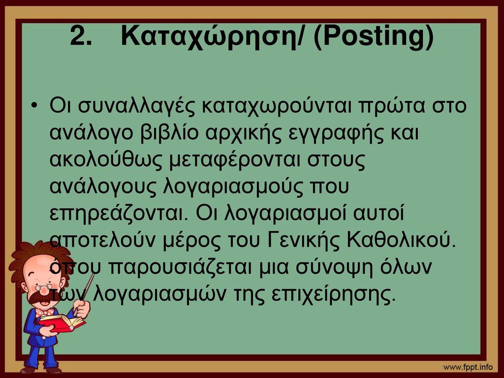 2. Καταχώρηση/ (Posting)