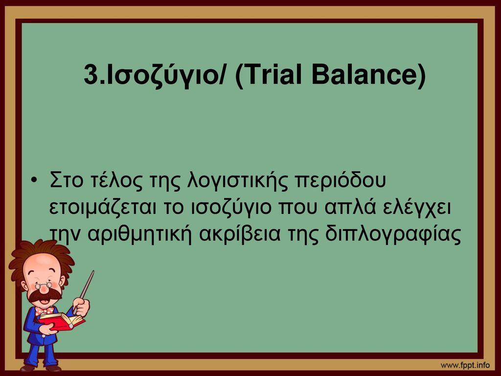 3.Ισοζύγιο/ (Trial Balance)
