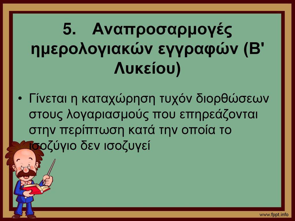 5. Αναπροσαρμογές ημερολογιακών εγγραφών (Β Λυκείου)