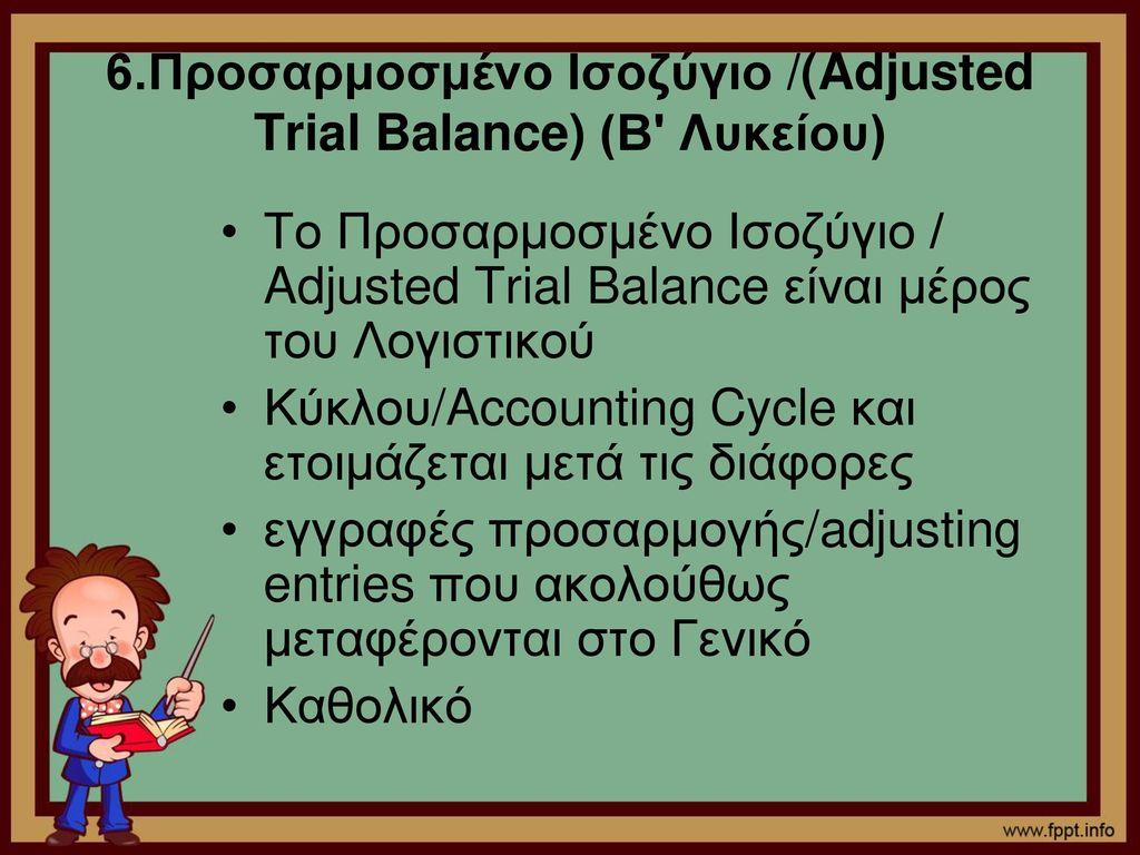 6.Προσαρμοσμένο Ισοζύγιο /(Adjusted Trial Balance) (Β Λυκείου)