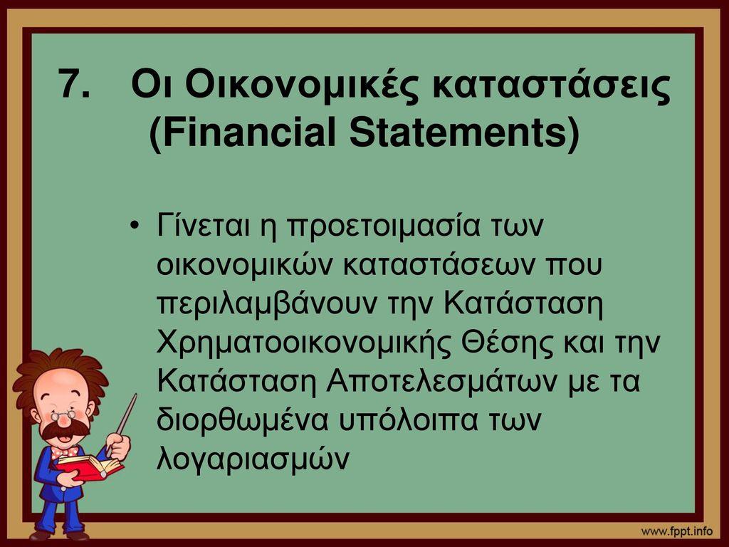 7. Οι Οικονομικές καταστάσεις (Financial Statements)