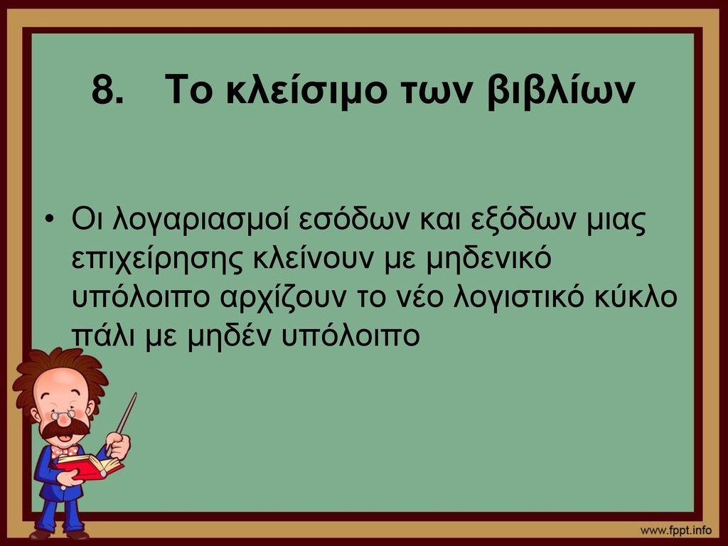 8. Το κλείσιμο των βιβλίων