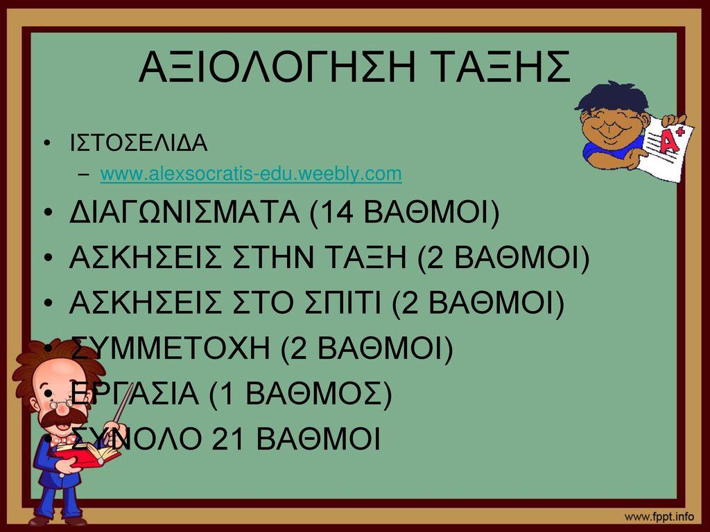 ΑΞΙΟΛΟΓΗΣΗ ΤΑΞΗΣ ΔΙΑΓΩΝΙΣΜΑΤΑ (14 ΒΑΘΜΟΙ)
