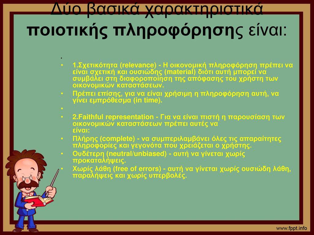 Δύο βασικά χαρακτηριστικά ποιοτικής πληροφόρησης είναι: