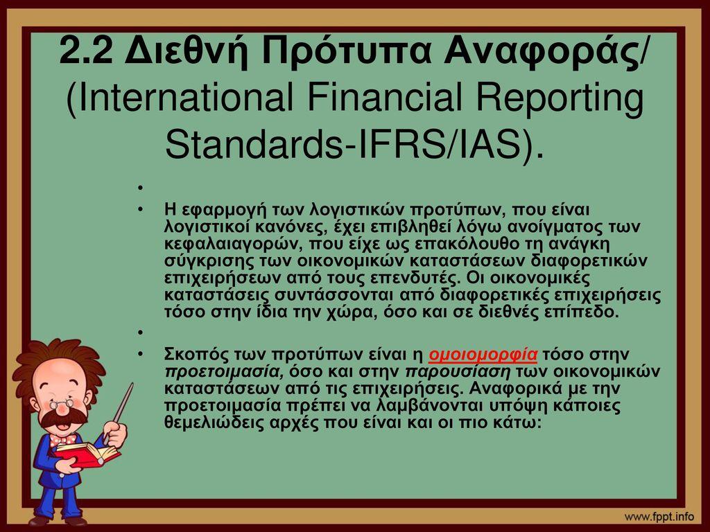 2.2 Διεθνή Πρότυπα Αναφοράς/ (International Financial Reporting Standards-IFRS/IAS).