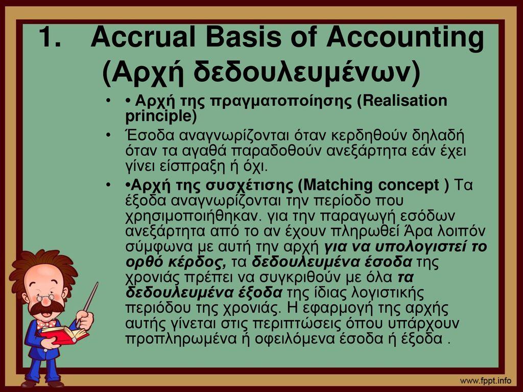 1. Accrual Basis of Accounting (Αρχή δεδουλευμένων)
