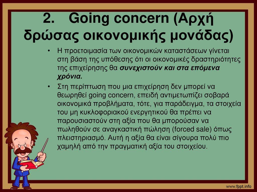 2. Going concern (Αρχή δρώσας οικονομικής μονάδας)
