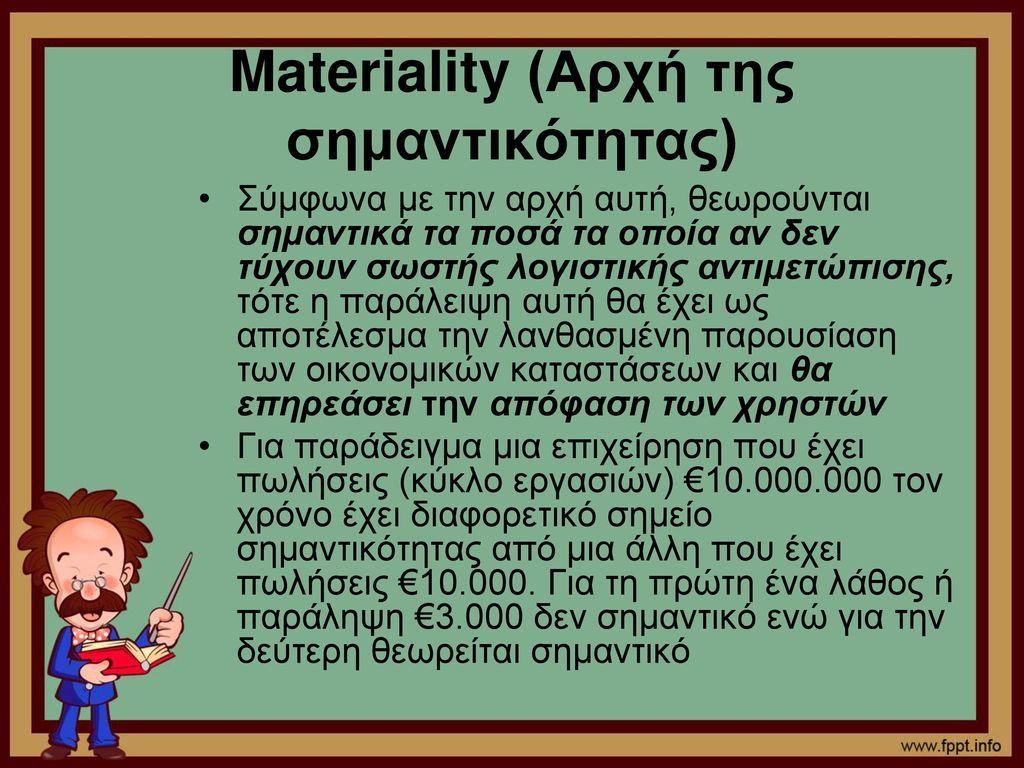 Materiality (Αρχή της σημαντικότητας)
