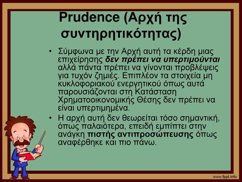 Prudence (Αρχή της συντηρητικότητας)